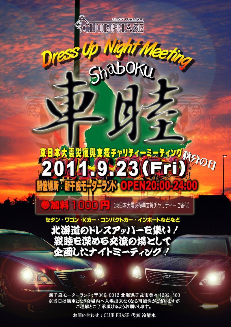 車睦2011