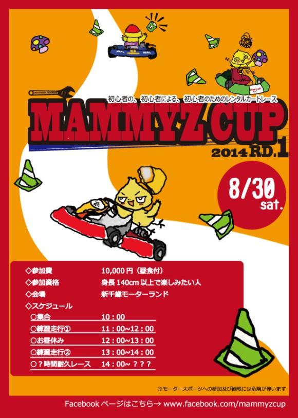 マミーズカップA4 アウトライン