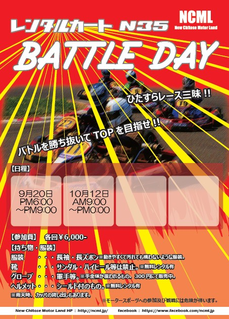 battleday2015_01