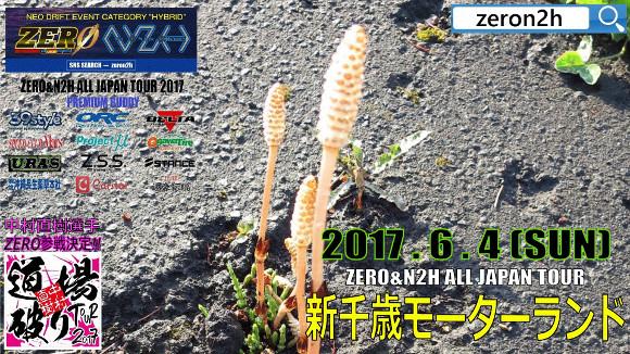 写真 2017-05-02 12 47 10_1